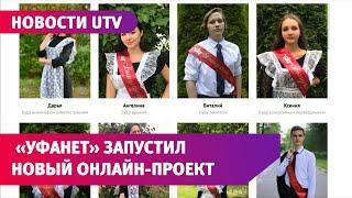 UTV. «Выпускники 2020». Компания «Уфанет» запустила новый онлайн-проект