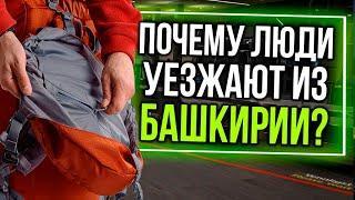 Почему люди уезжают из Башкирии?