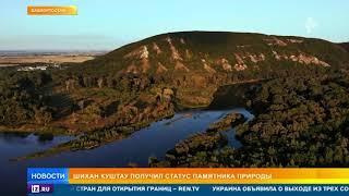 Шихан Куштау в Башкирии объявлен памятником природы