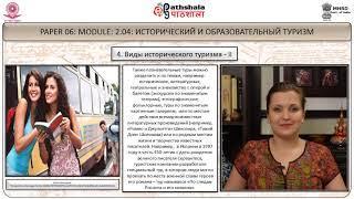 Russian Studies P-06 M-2.04. Исторический и Образовательный туризм