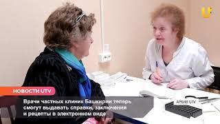 Новости UTV. Справки в электронном виде