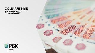 В РБ объём социальных расходов бюджета составил 43 410 руб. на одного жителя