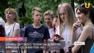 Новости UTV. Детский телефон доверия