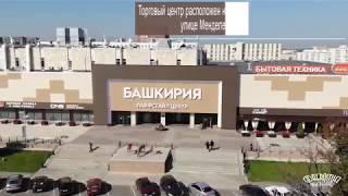 Лайфстайл центр Башкирия (аэросъемка Уфа Башкортостан)