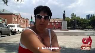 """Тихий ужас"" Белорецка. Центр защиты прав граждан г.Белорецк"
