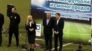 Открытие Всероссийских мастер-классов по футболу для детей из моногородов России, г. Екатеринбург