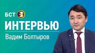 Угроза кризиса. Вадим Болтыров.  Интервью.