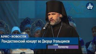 Рождественский концерт во Дворце Угольщиков