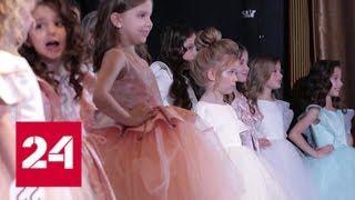 Красота не по-детски. Специальный репортаж Дарьи Ганиевой - Россия 24