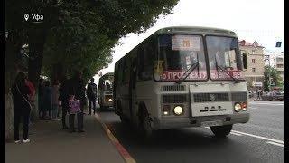 В Уфе водитель автобуса бесплатно возит пенсионеров