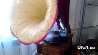 В Башкирии ожил граммофон