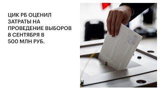ЦИК РБ ОЦЕНИЛ ЗАТРАТЫ НА ПРОВЕДЕНИЕ ВЫБОРОВ 8 СЕНТЯБРЯ В 500 МЛН РУБ.