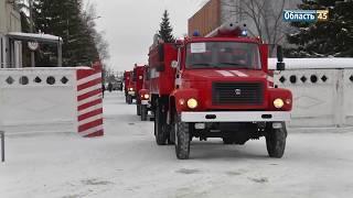 В Зауралье советскую пожарную технику заменили новыми автомобилями