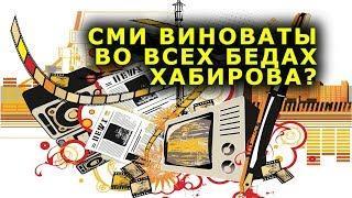 """""""СМИ виноваты во всех бедах Хабирова?"""". """"Открытая Политика"""". Выпуск - 104."""