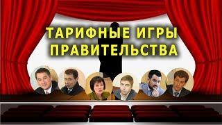 """""""Открытая Политика"""". Выпуск - 68. """"Тарифные игры Правительства""""."""