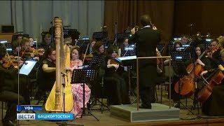 «Арфа в джазе»: в Уфе прошел концерт Национального симфонического оркестра РБ