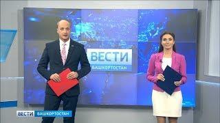 Вести-Башкортостан - 03.08.18
