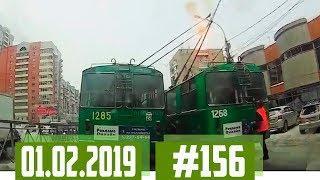 Подборка ДТП снятых на автомобильный видеорегистратор #156 Февраль 01.02.2019