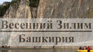 Весенний сплав по Зилиму. Южный Урал, Башкирия (2016)