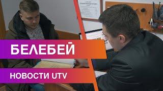 Новости Белебеевского района от 17.11.2020