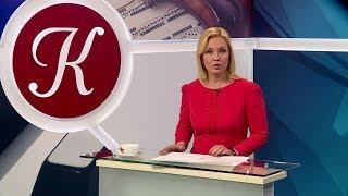 Новости культуры - 26.04.19, 15:00
