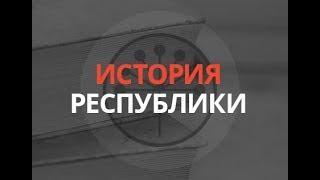 «История республики»: образовательные учреждения Башкирии в годы Второй мировой войны. 20.11.18