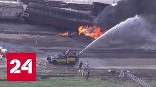 В США поезд сошел с рельсов и загорелся, в огне почти 15 километров железной дороги - Россия 24