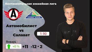 Автомобилист - Салават Юлаев прогноз и ставка на матч | 4:2 |  (16.01.2020)