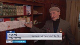 Без него республика могла навсегда лишиться Башдрама: заслуженному строителю России - 90 лет