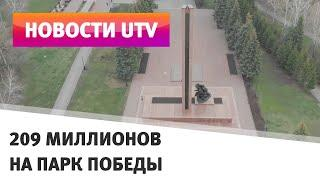 UTV. Реконструкция за 209 миллионов. Как изменится уфимский Парк Победы
