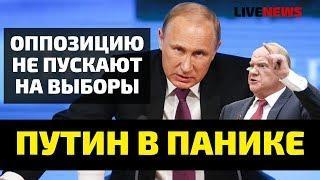 Путин в панике! Оппозицию не пускают на выборы