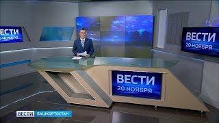Вести-Башкортостан - 20.11.19
