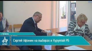 Сергей Афонин на выборах в Курултай РБ