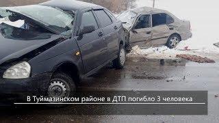 UTV. Новости запада Башкирии за 5 марта
