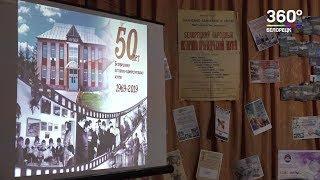 Торжественный вечер в честь 50-летия Белорецкого краеведческого музея