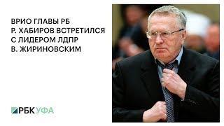 ВРИО ГЛАВЫ РБ Р. ХАБИРОВ ВСТРЕТИЛСЯ С ЛИДЕРОМ ЛДПР  В. ЖИРИНОВСКИМ