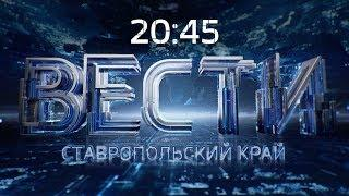 «Вести. Ставропольский край» 17.05.2019
