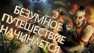 Far Cry 3 Прохождение Ваас Приветствует Вас Ч1