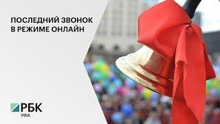 Радий Хабиров пригрозил директорам школ увольнением, если учащиеся соберутся в последний звонок