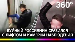 Пьяный житель Уфы подрался с лифтом. Его ярость попала на видео