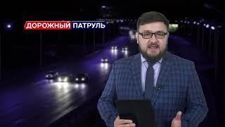 Дорожный патруль №81 (эфир от 26.09.2018) на БСТ