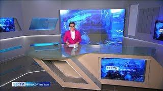Вести-Башкортостан - 05.02.20