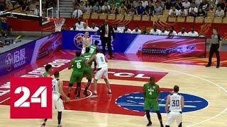 Российские баскетболисты стартовали на Кубке мира с победы над Нигерией - Россия 24