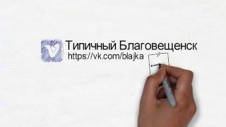Типичный Благовещенск (Башкортостан)