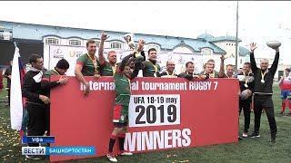 В Уфе прошёл международный турнир по регби
