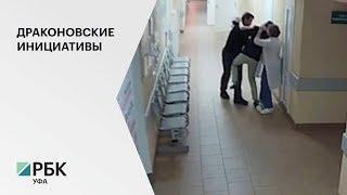 Молодежный парламентарий в РБ предложил пожизненно сажать тех, кто вступает в драки с врачами