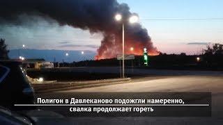 Давлеканово. Свалка продолжает гореть в Башкирии