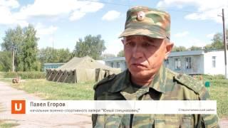 """U news. Лагерь """"Юный спецназовец"""", Стерлитамакский район."""
