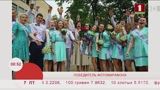 Итоги фотомарафона «Выпускной бал». Эфир 07.06.2019