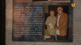 Новости UTV.  Открытие выставки Владимира Ховралёва в Стерлитамаке